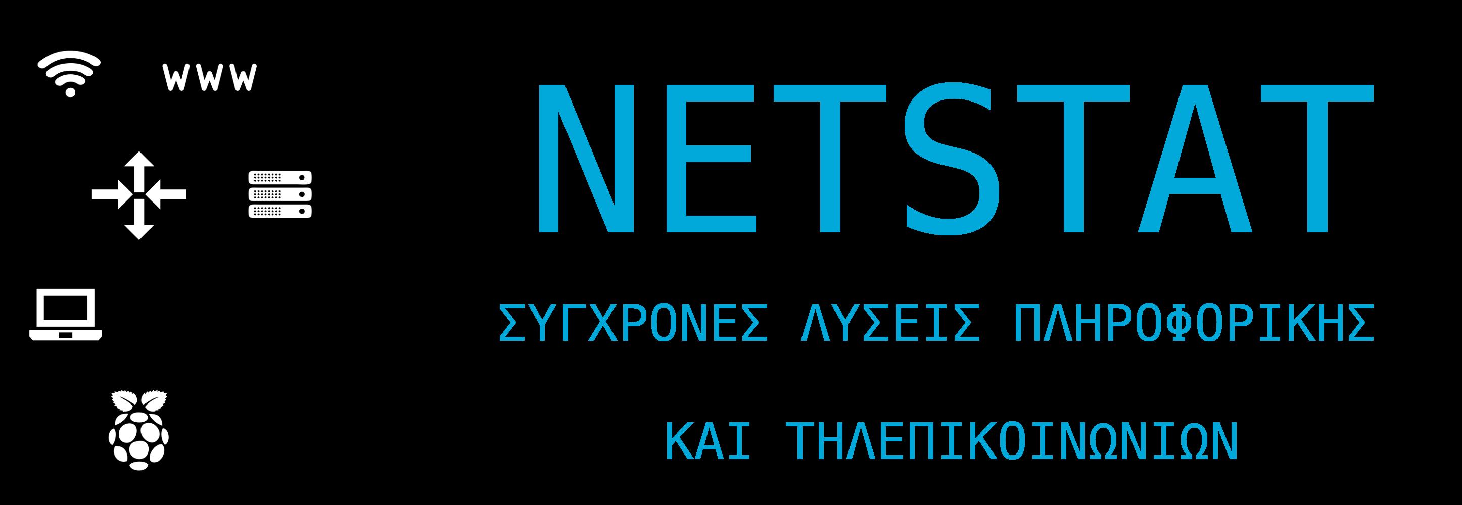 NetStat – Σύγχρονες Λύσεις Πληροφορικής